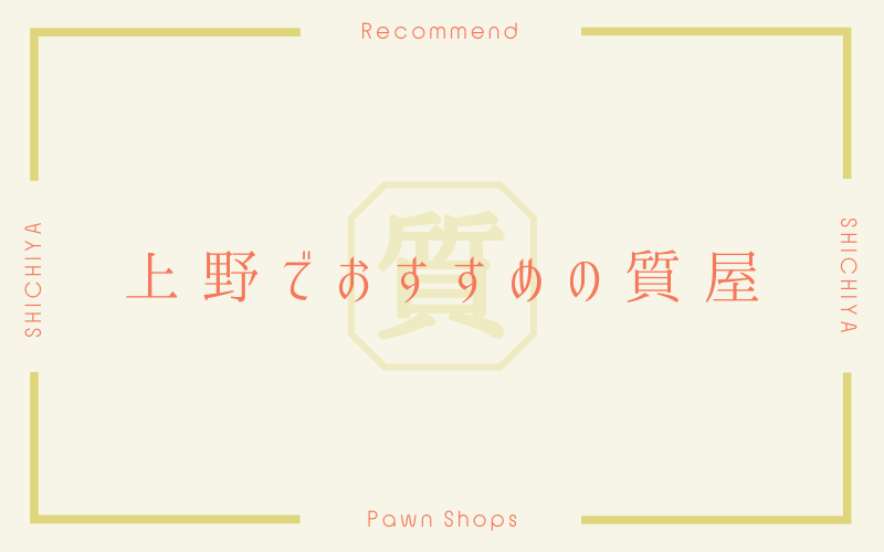 上野のおすすめ質屋
