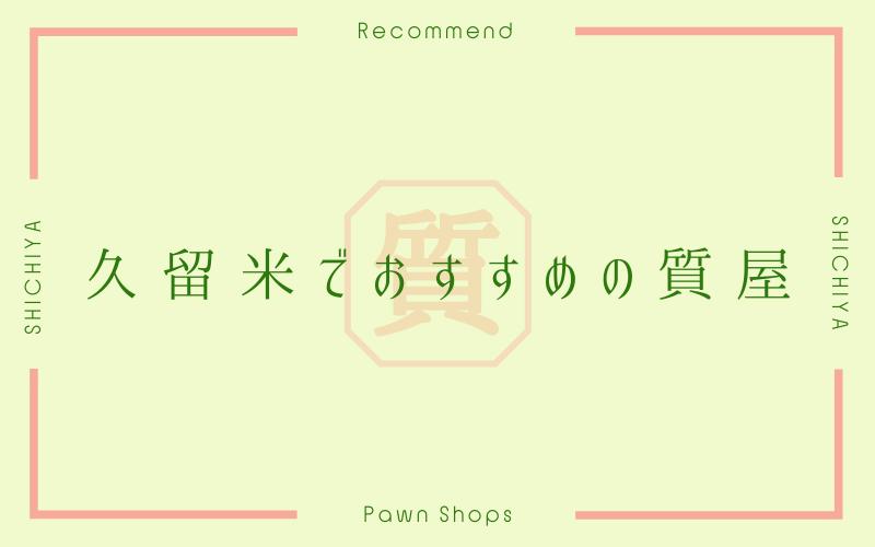 久留米のおすすめ質屋