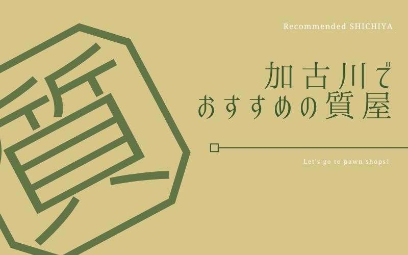 加古川のおすすめ質屋