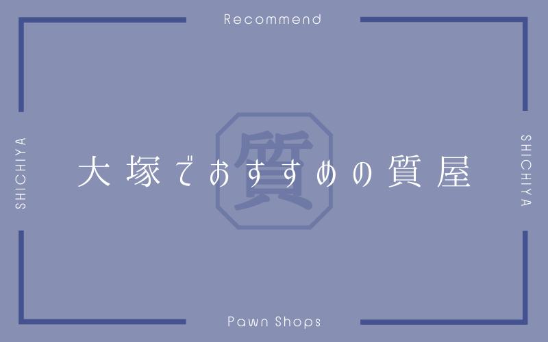 大塚のおすすめ質屋