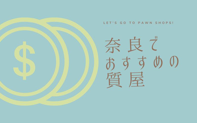 奈良のおすすめ質屋