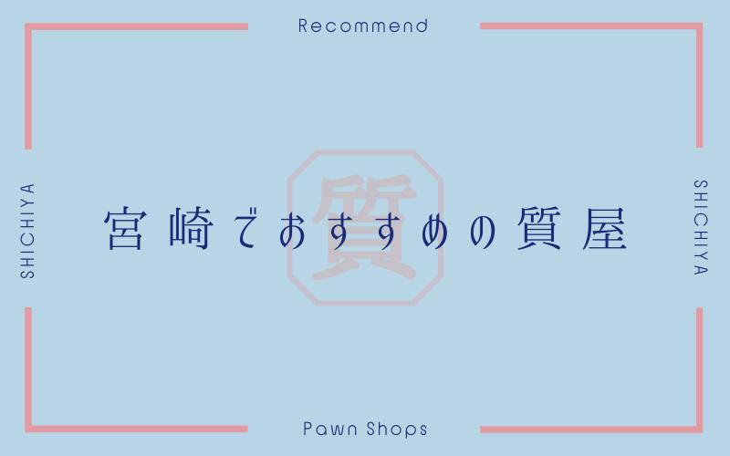 宮崎のおすすめ質屋