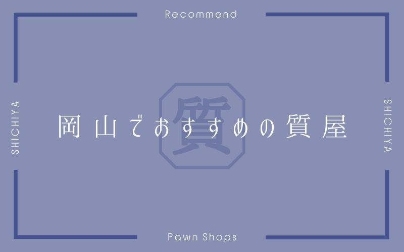 岡山のおすすめ質屋