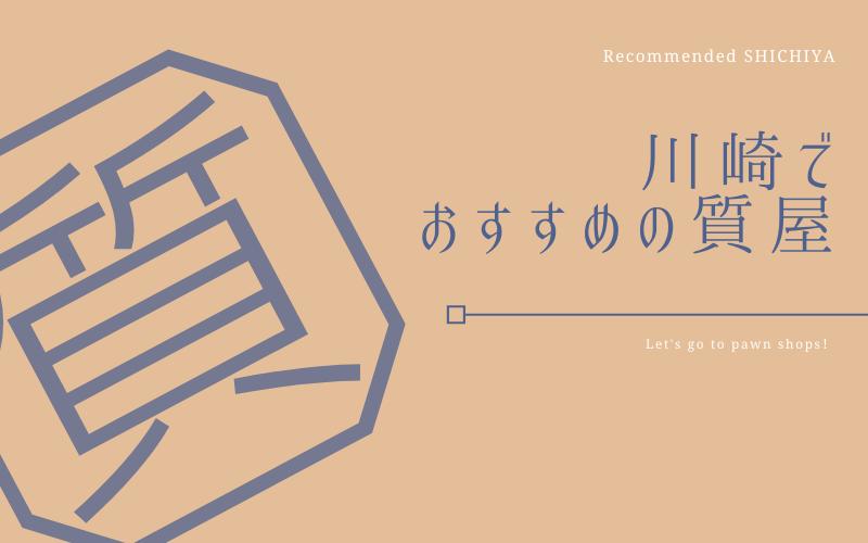 川崎のおすすめ質屋