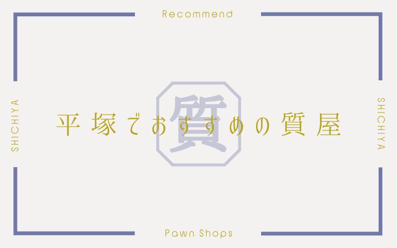 平塚のおすすめ質屋