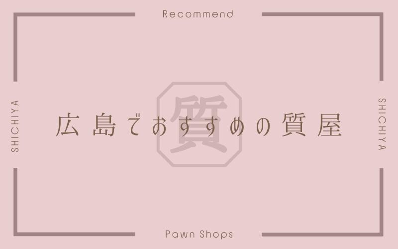 広島のおすすめ質屋
