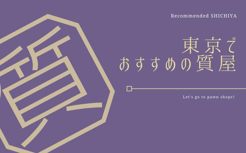 東京のおすすめ質屋