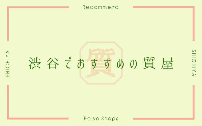 渋谷のおすすめ質屋
