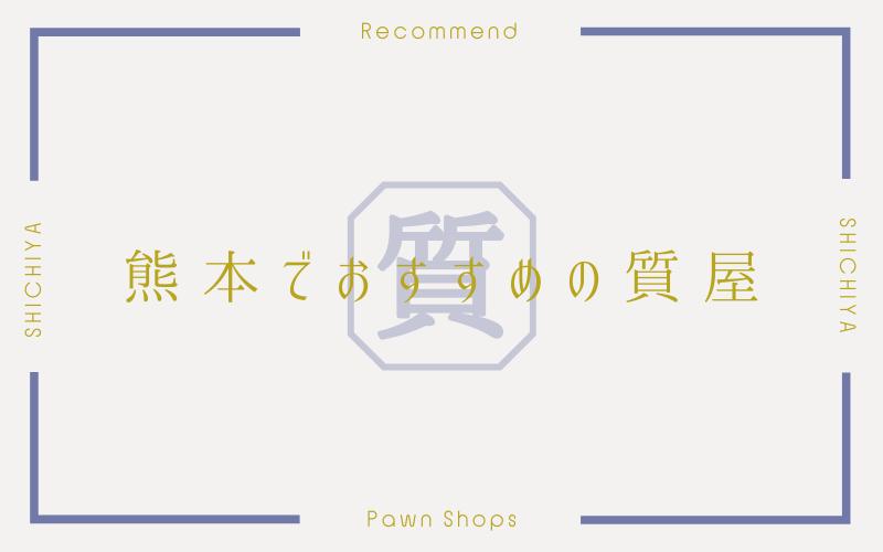 熊本のおすすめ質屋