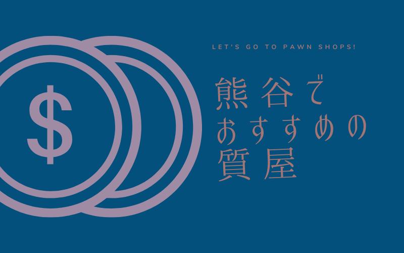 熊谷のおすすめ質屋