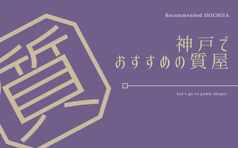 神戸のおすすめ質屋