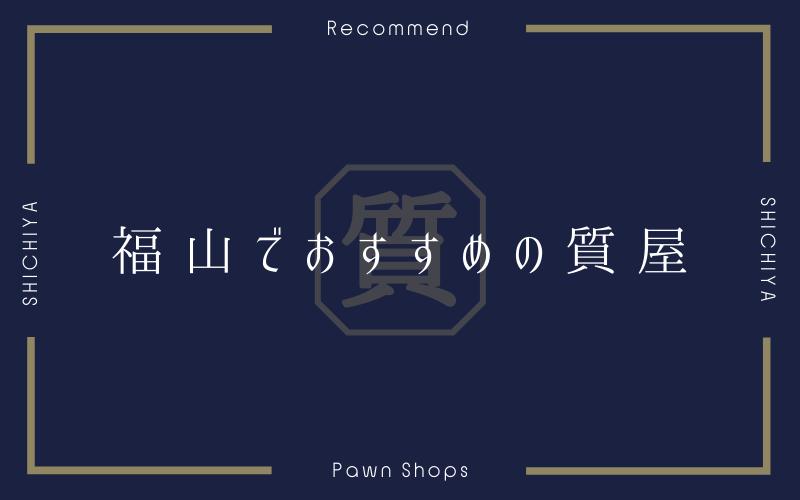 福山のおすすめ質屋