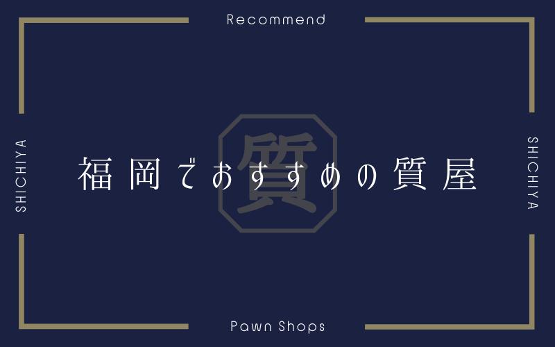 福岡のおすすめ質屋