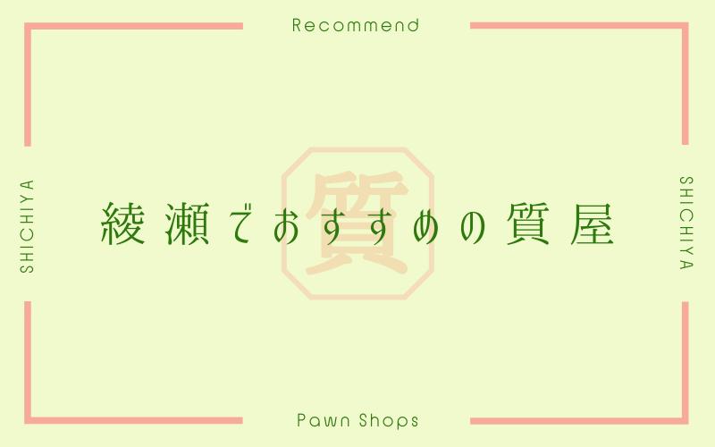 綾瀬のおすすめ質屋