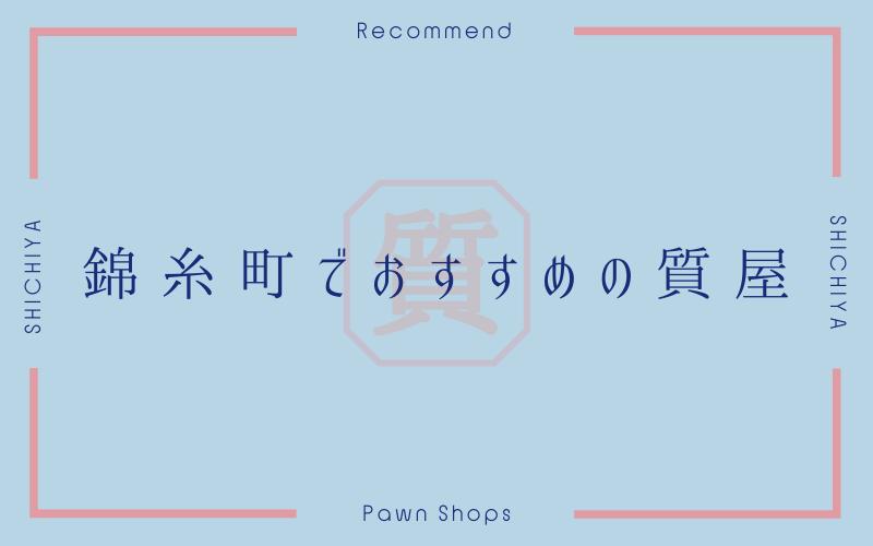 錦糸町のおすすめ質屋