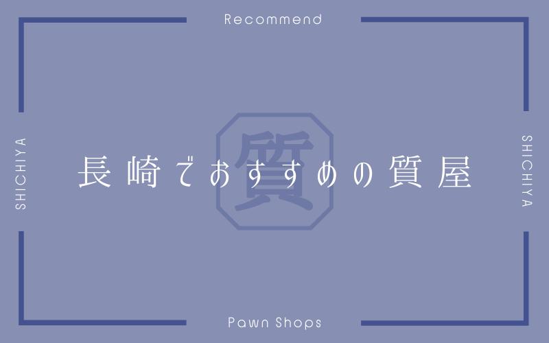 長崎のおすすめ質屋