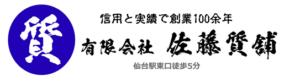 有限会社 佐藤質舗