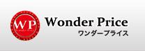 Wonder Price(ワンダープライス)