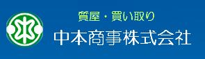 中本商事株式会社