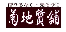 株式会社菊地質舗