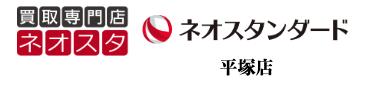 ネオスタンダード平塚店