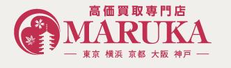 ブランド買取MARUKA