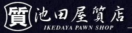 池田屋質店