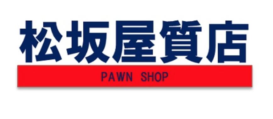 松坂屋質店
