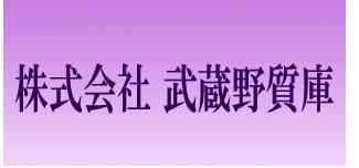 武蔵野質庫