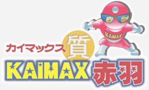 KAIMAX(カイマックス)