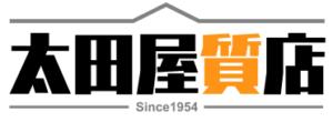太田屋質店