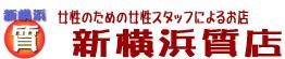 新横浜質店