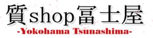 質shop冨士屋 綱島店