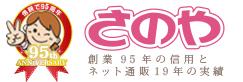 質屋さのや 大塚駅前店