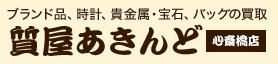 質屋あきんど心斎橋店