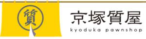 京塚質屋 本店