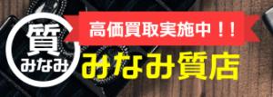 みなみ質店 高砂店